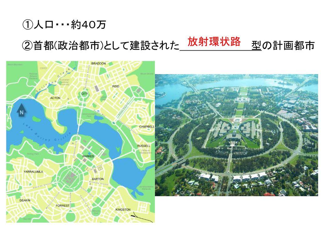 ①人口・・・約40万 放射環状路 ②首都(政治都市)として建設された 型の計画都市