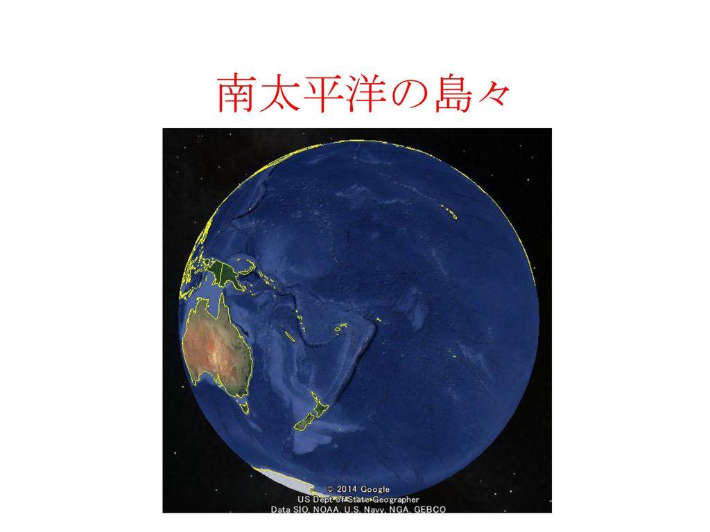 南太平洋の島々