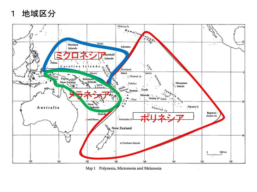 1 地域区分 ミクロネシア メラネシア ポリネシア