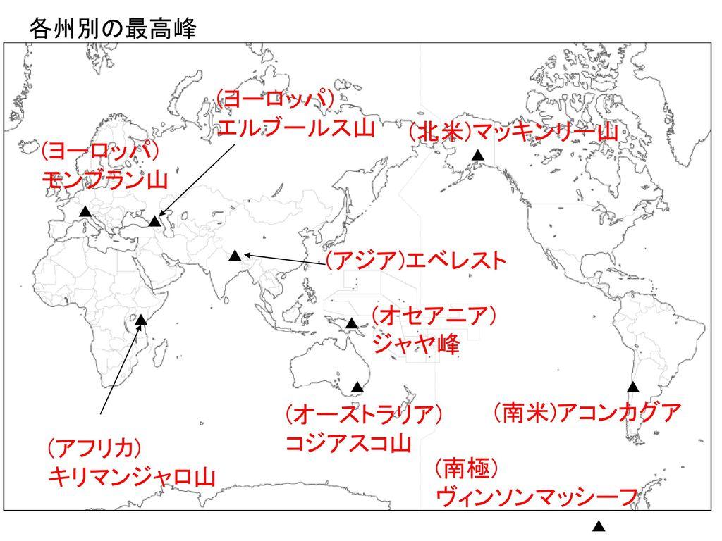 各州別の最高峰 (アジア)エベレスト. (ヨーロッパ) エルブールス山. モンブラン山. (アフリカ) キリマンジャロ山. (北米)マッキンリー山. (南米)アコンカグア. (オセアニア)