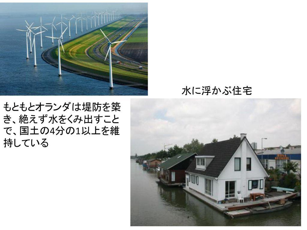 もともとオランダは堤防を築き、絶えず水をくみ出すことで、国土の4分の1以上を維持している
