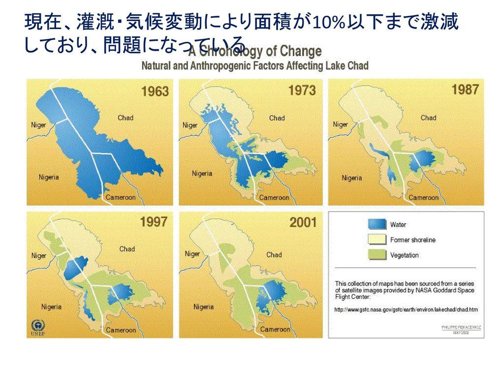 現在、灌漑・気候変動により面積が10%以下まで激減しており、問題になっている