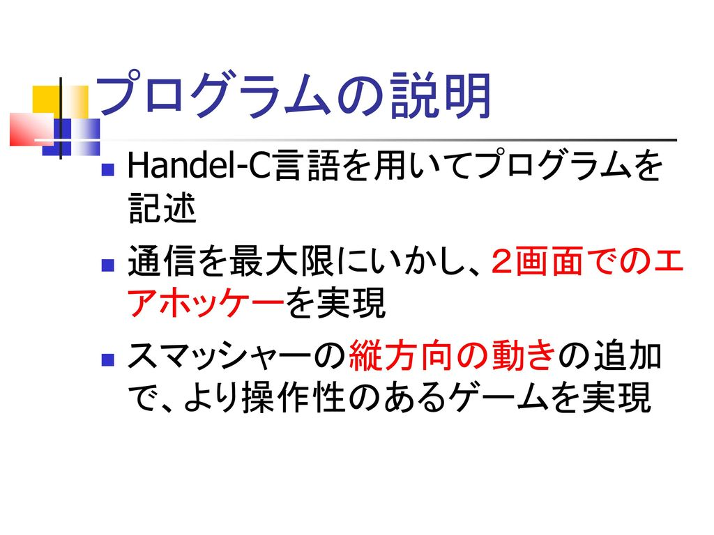 プログラムの説明 Handel-C言語を用いてプログラムを 記述 通信を最大限にいかし、2画面でのエ アホッケーを実現