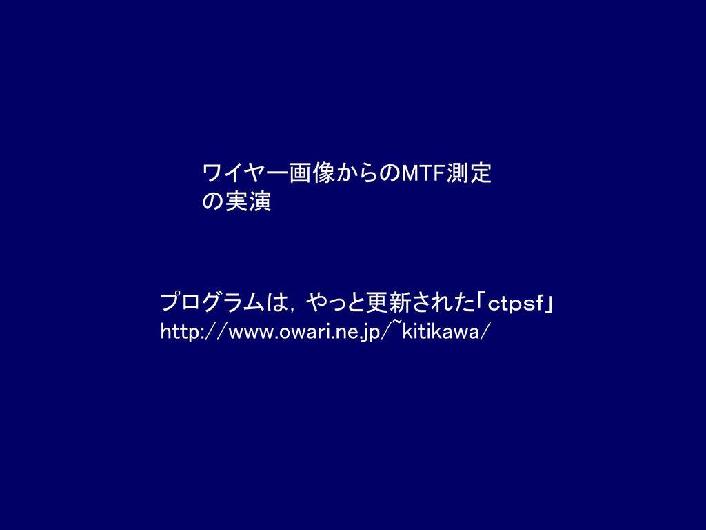 ワイヤー画像からのMTF測定 の実演 プログラムは,やっと更新された「ctpsf」 http://www.owari.ne.jp/~kitikawa/