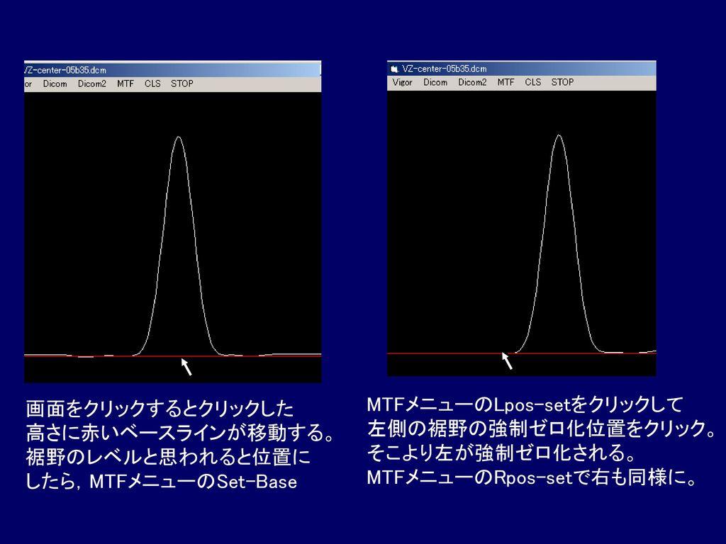画面をクリックするとクリックした 高さに赤いベースラインが移動する。 裾野のレベルと思われると位置に. したら,MTFメニューのSet-Base. MTFメニューのLpos-setをクリックして.