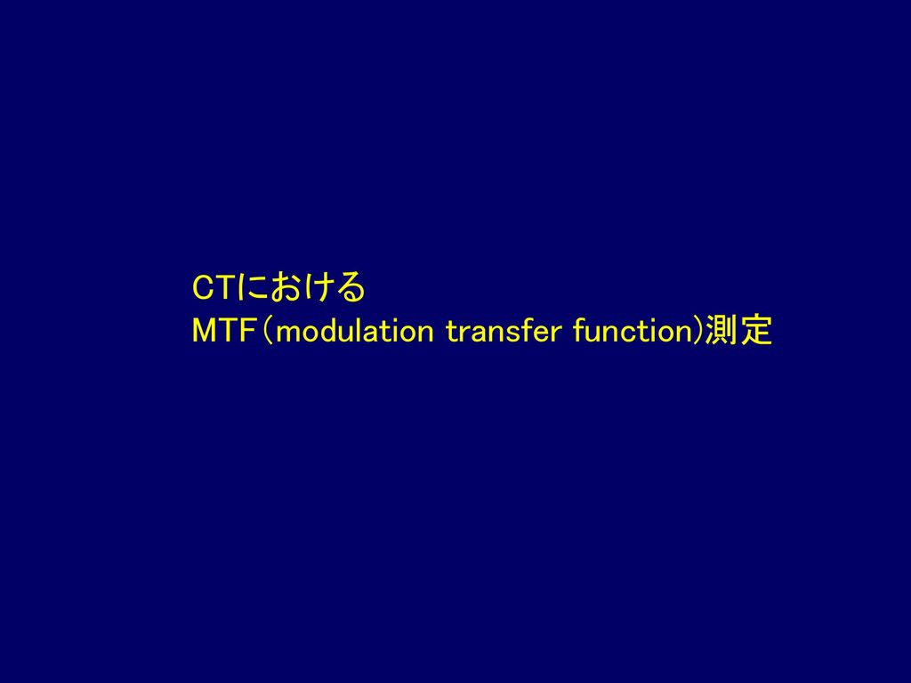CTにおける MTF(modulation transfer function)測定