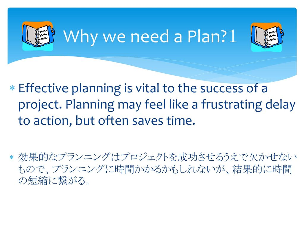 Why we need a Plan 1