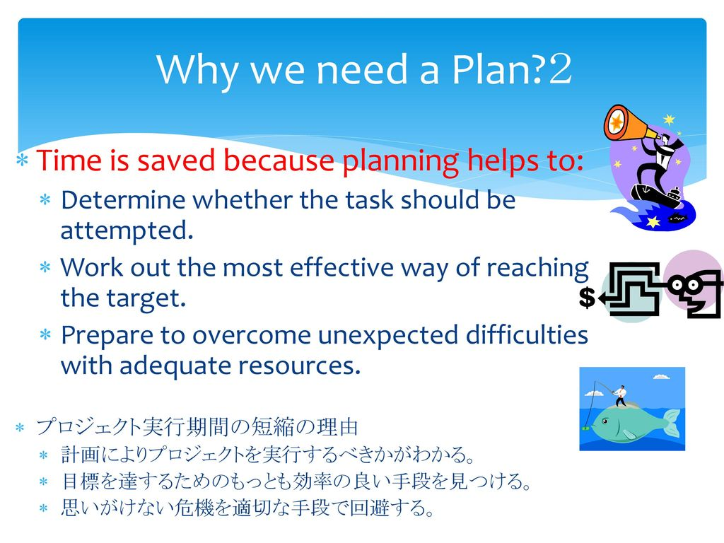 Why we need a Plan 2 Time is saved because planning helps to: