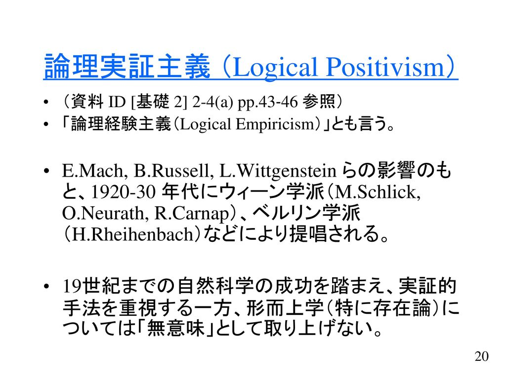 logical positivism schlick versus neurath This paper has been suggested by a recent discussion be- tween prof schlick  and dr neurath, made public in two articles which appeared in volume 4 of.