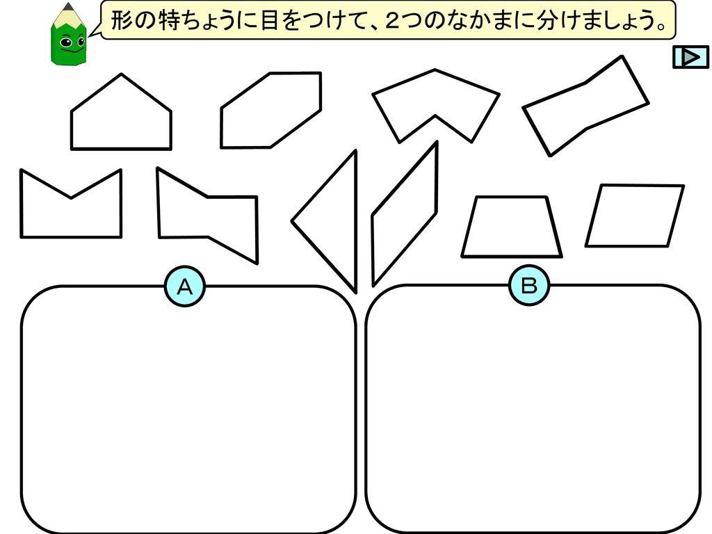 形の特ちょうに目をつけて、2つのなかまに分けましょう。