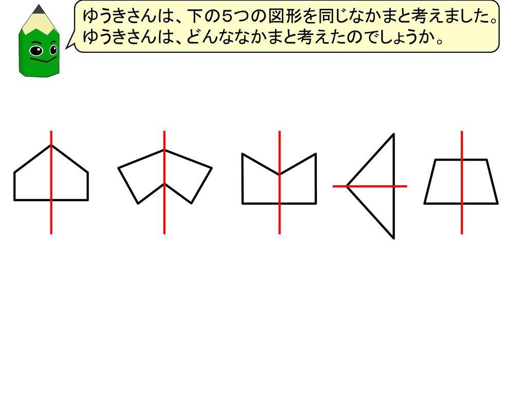 ゆうきさんは、下の5つの図形を同じなかまと考えました。