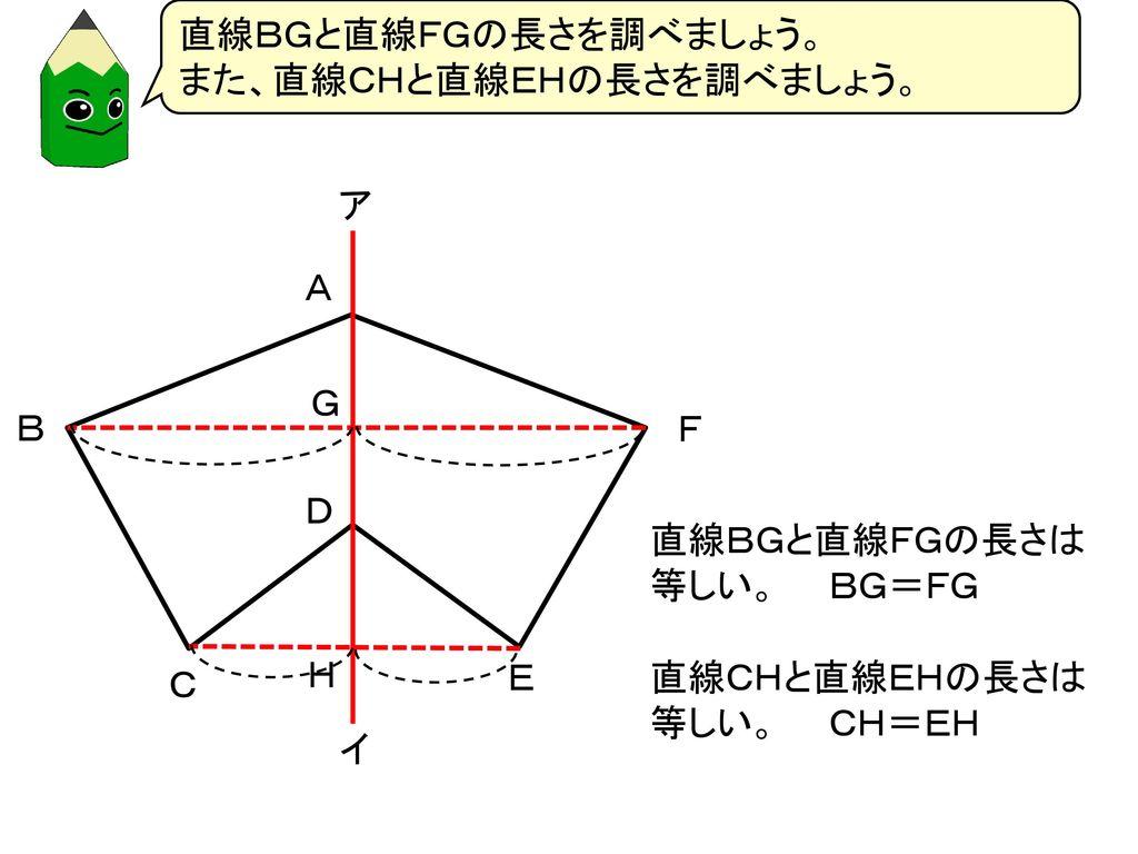 直線BGと直線FGの長さを調べましょう。