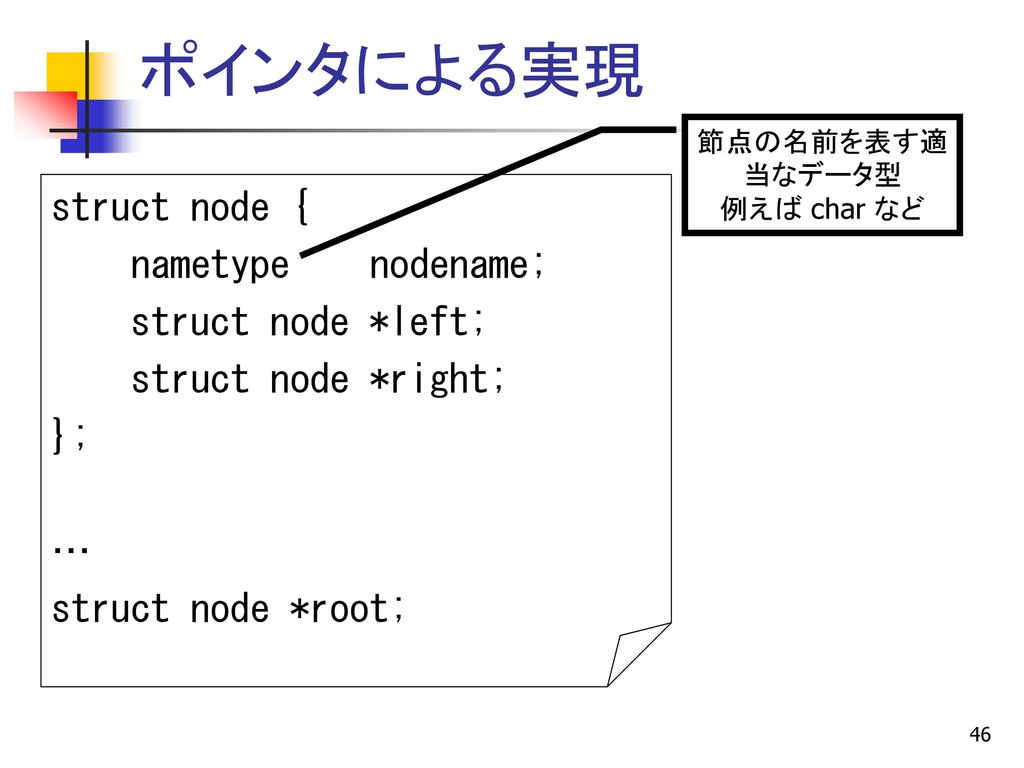 ポインタによる実現 struct node { nametype nodename; struct node *left;