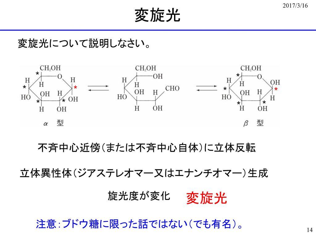 変旋光 変旋光 変旋光について説明しなさい。 * * * * * * * * * * 不斉中心近傍(または不斉中心自体)に立体反転