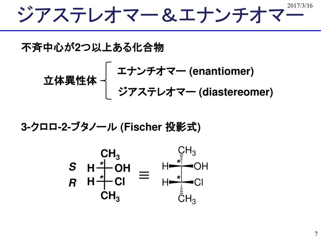ジアステレオマー (diastereomer)