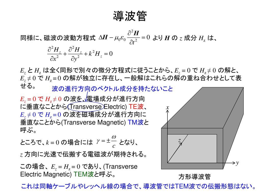 導波管 同様に、磁波の波動方程式 より H の z 成分 Hz は、