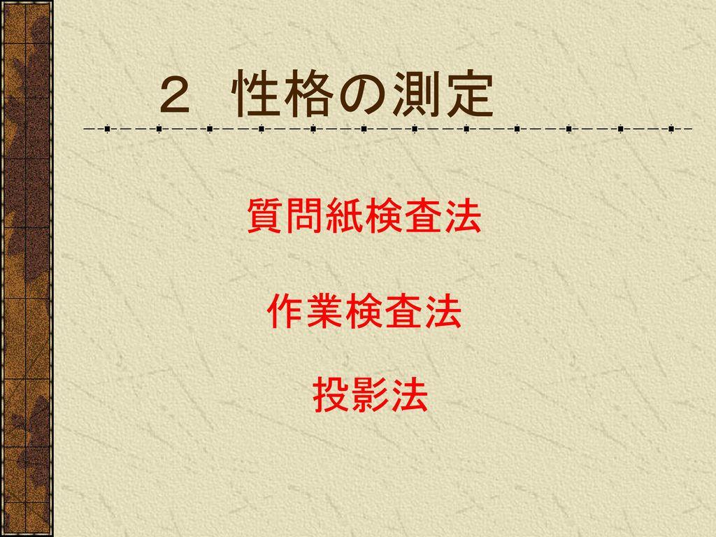 2 性格の測定 質問紙検査法 作業検査法 投影法