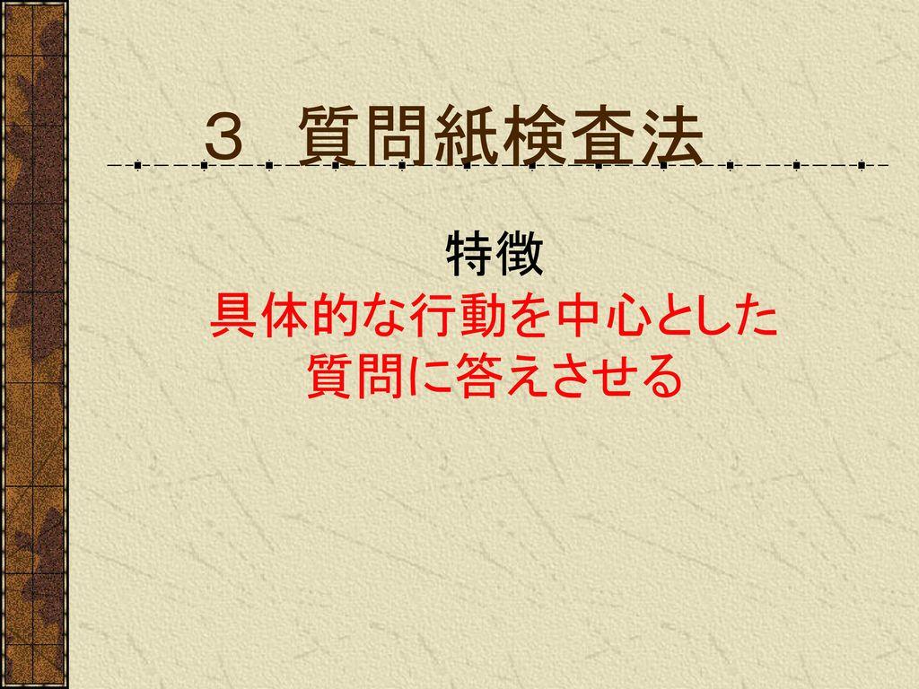 3 質問紙検査法 特徴 具体的な行動を中心とした 質問に答えさせる