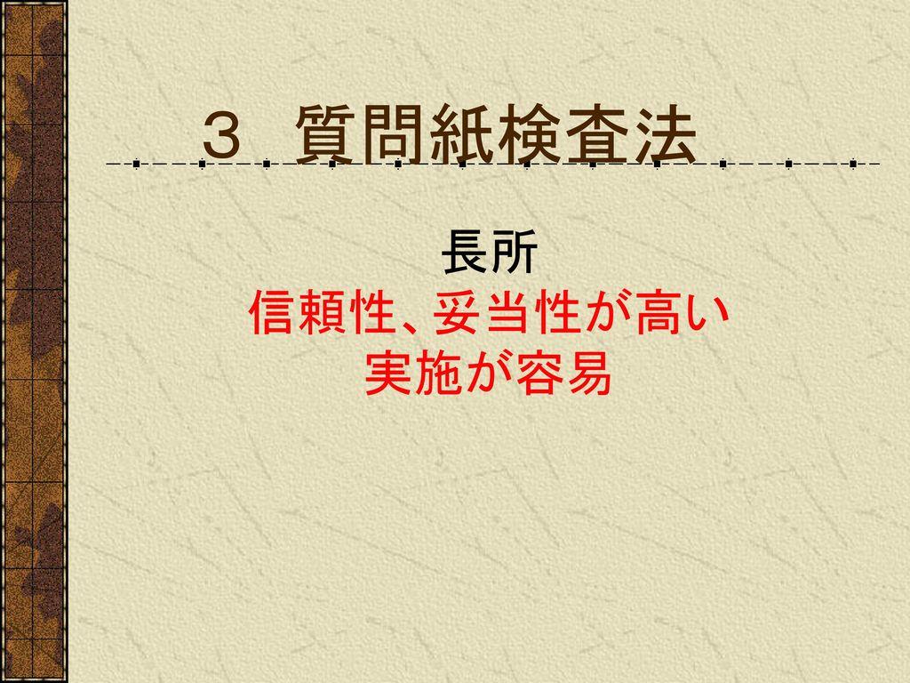 3 質問紙検査法 長所 信頼性、妥当性が高い 実施が容易