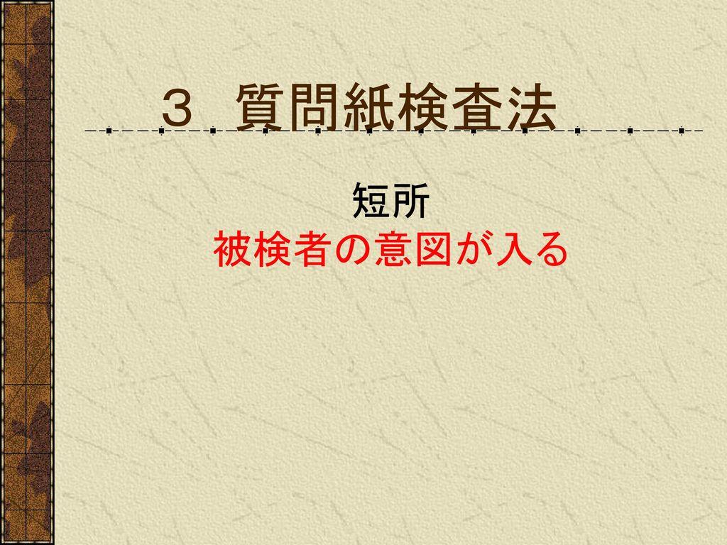 3 質問紙検査法 短所 被検者の意図が入る
