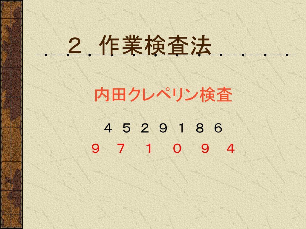 2 作業検査法 内田クレペリン検査 4 5 2 9 1 8 6 9 7 1 0 9 4