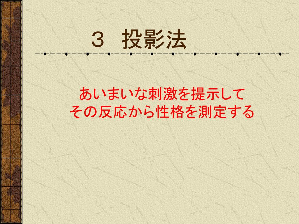 3 投影法 あいまいな刺激を提示して その反応から性格を測定する