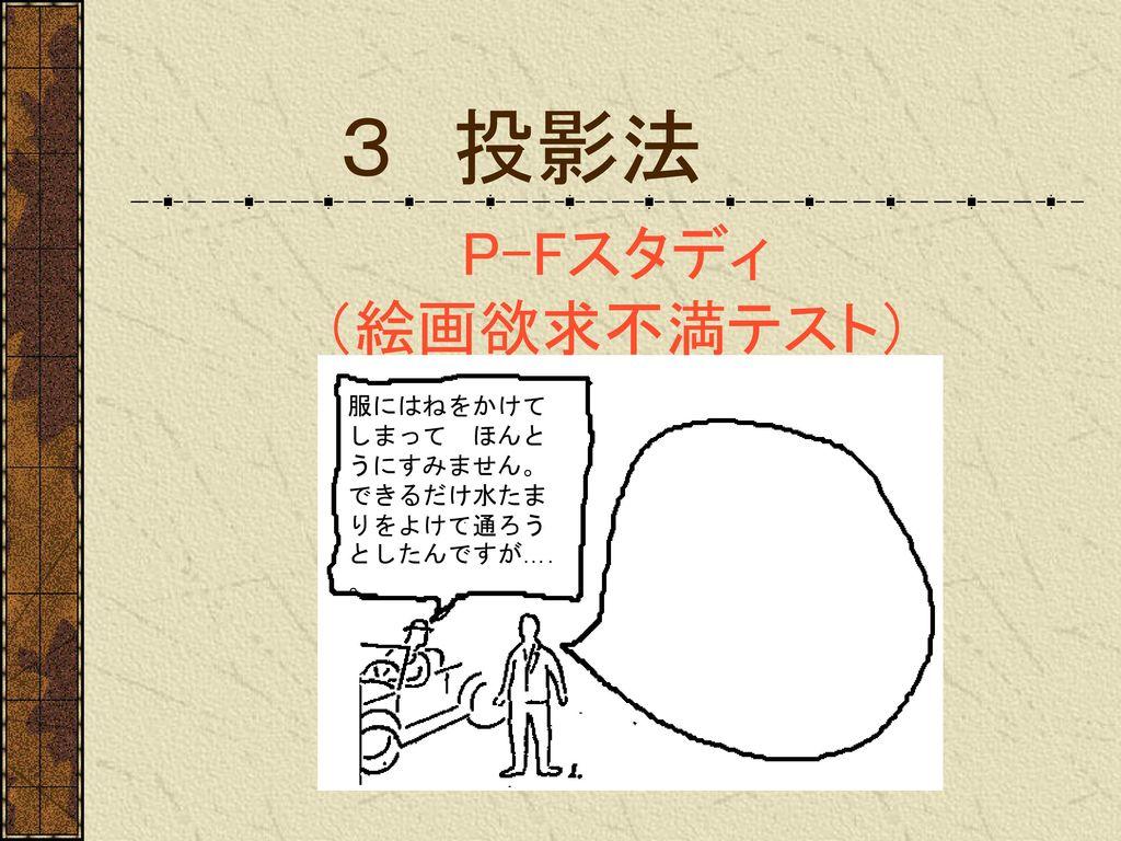 3 投影法 P-Fスタディ (絵画欲求不満テスト)