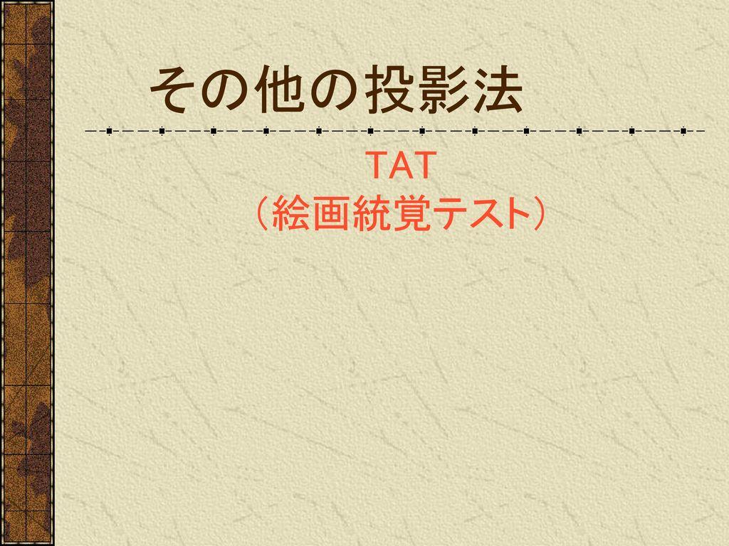 その他の投影法 TAT (絵画統覚テスト)