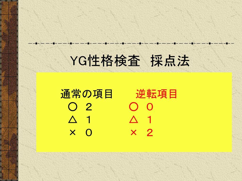 YG性格検査 採点法 通常の項目 逆転項目 ○ 2 ○ 0 △ 1 △ 1 × 0 × 2