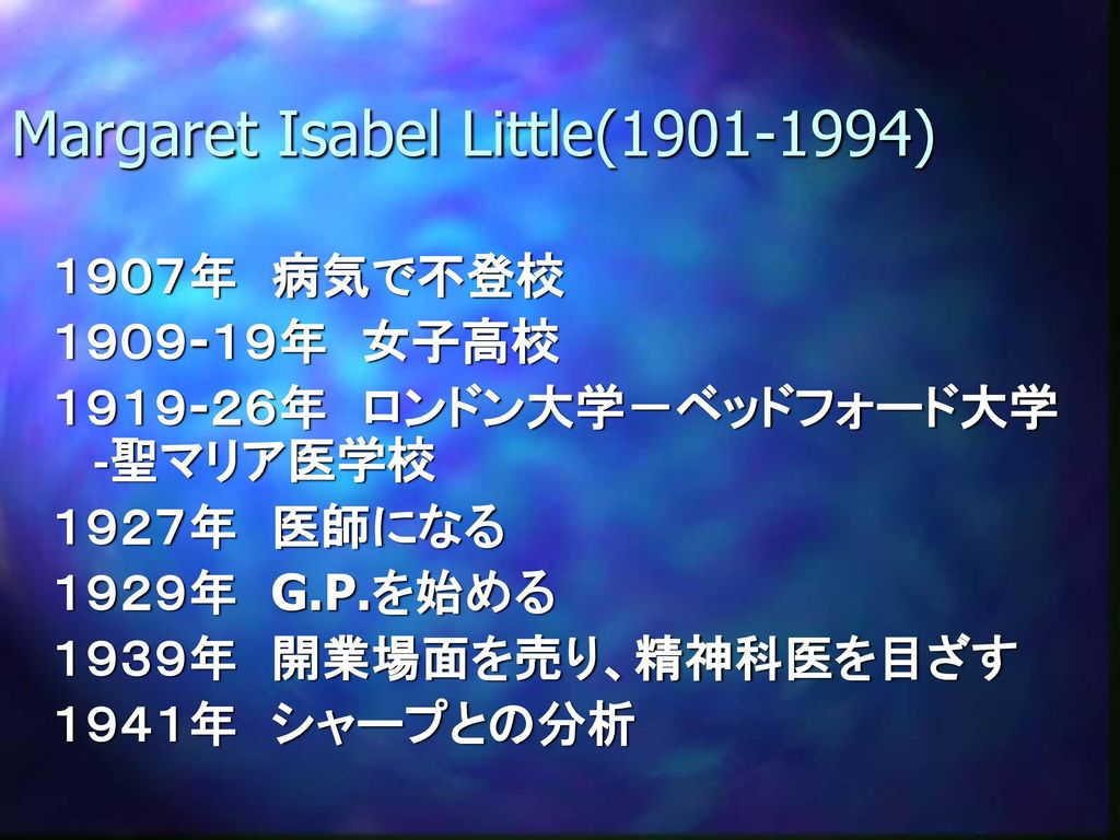 Margaret Isabel Little( )