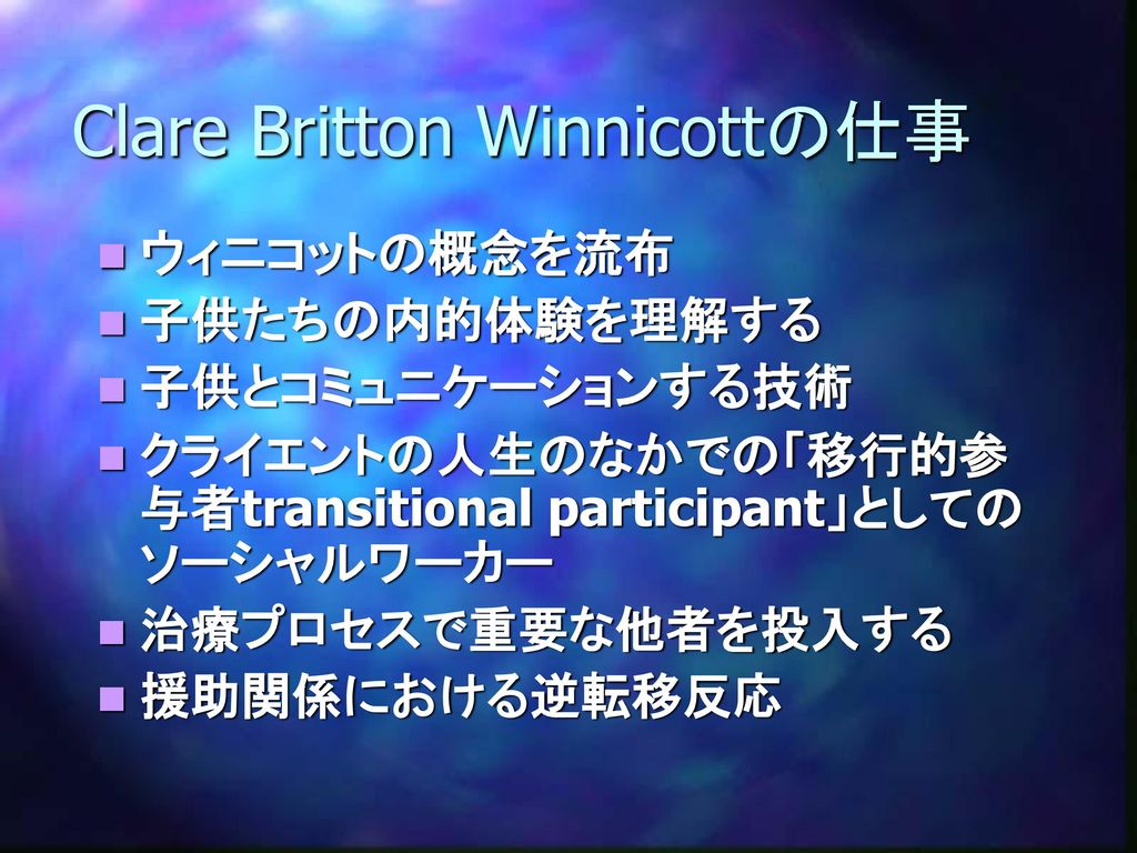 Clare Britton Winnicottの仕事