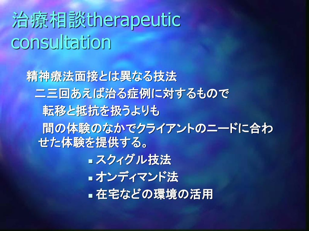 治療相談therapeutic consultation