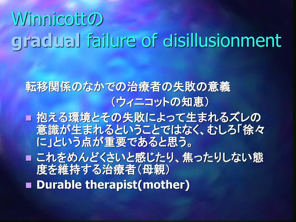 Winnicottの gradual failure of disillusionment