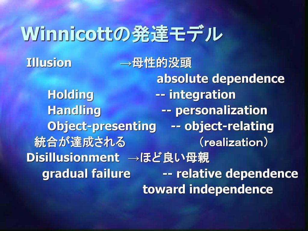 Winnicottの発達モデル Illusion →母性的没頭 absolute dependence