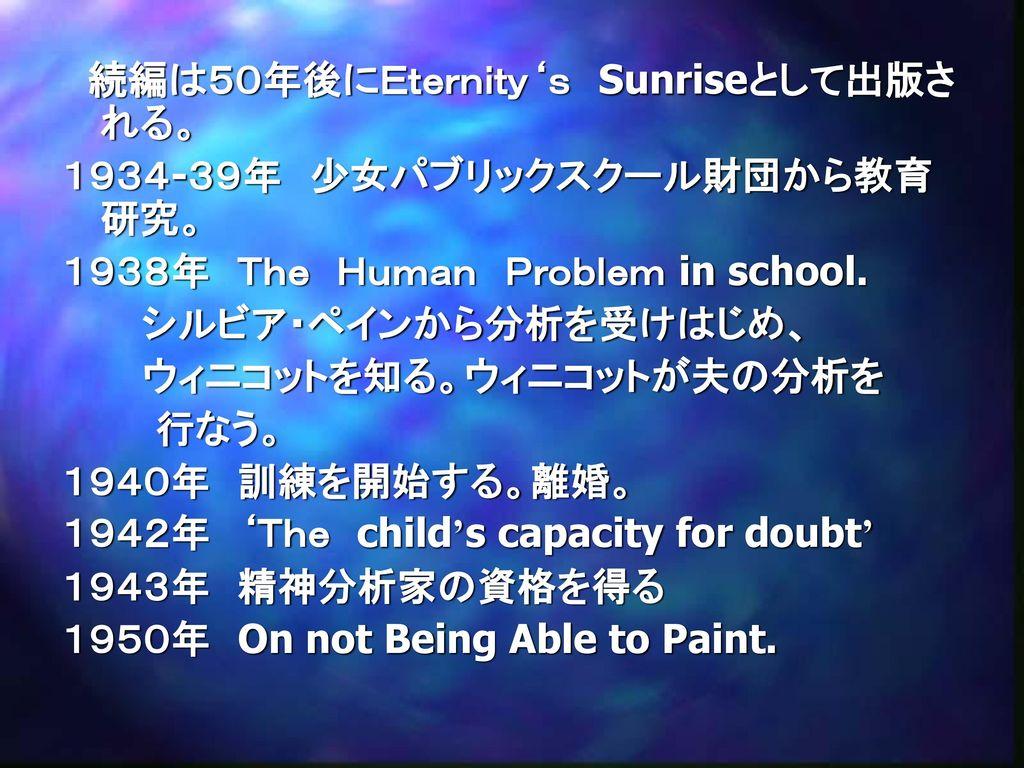 続編は50年後にEternity's Sunriseとして出版される。