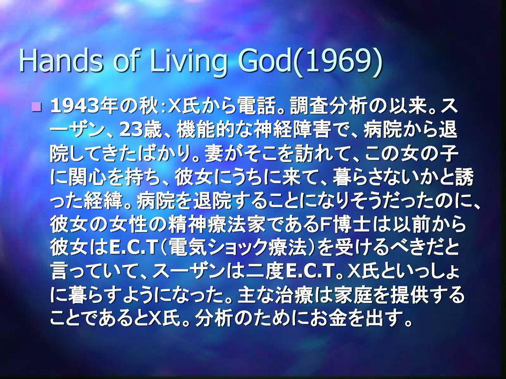 Hands of Living God(1969)