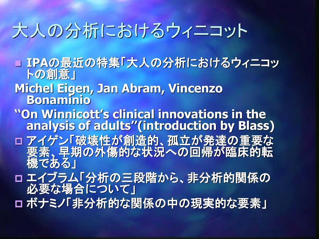 大人の分析におけるウィニコット IPAの最近の特集「大人の分析におけるウィニコットの創意」