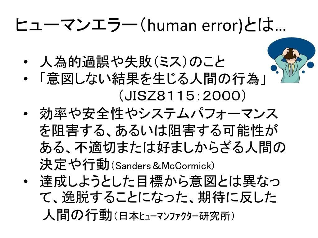 ヒューマンエラー(human error)とは…