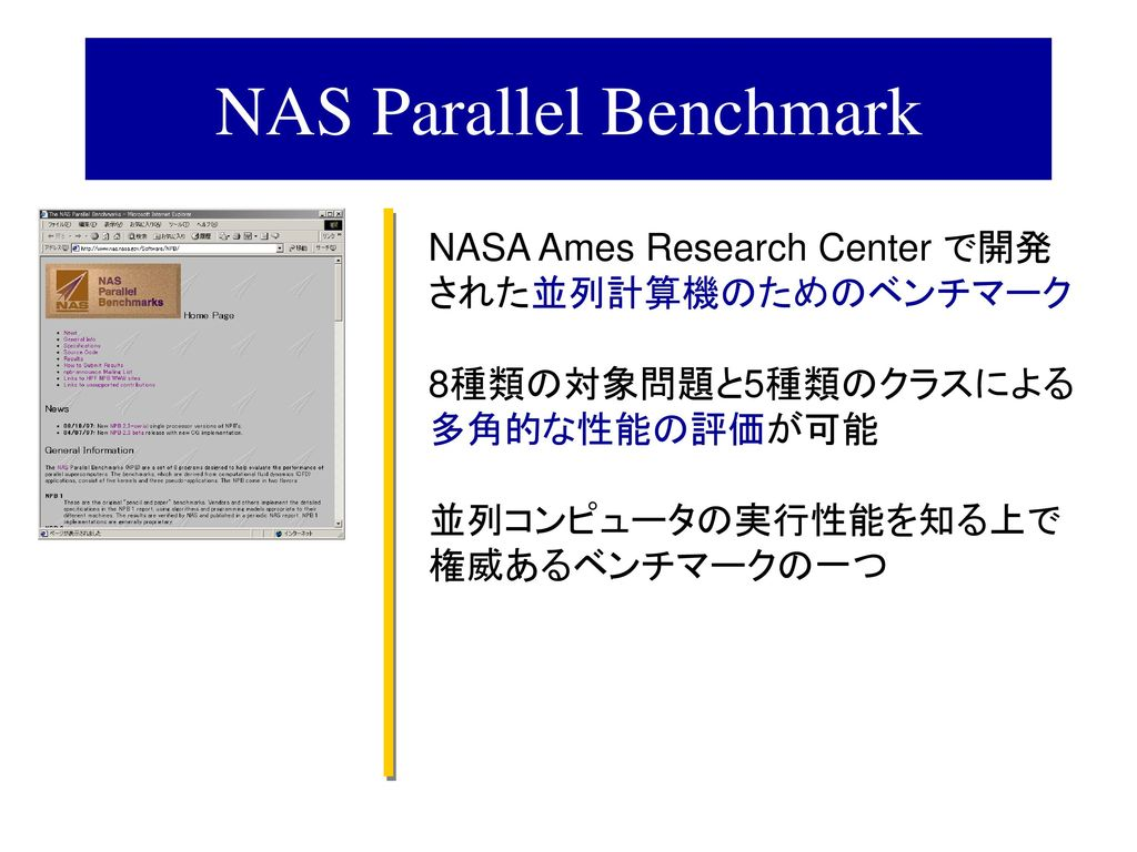 NAS Parallel Benchmark