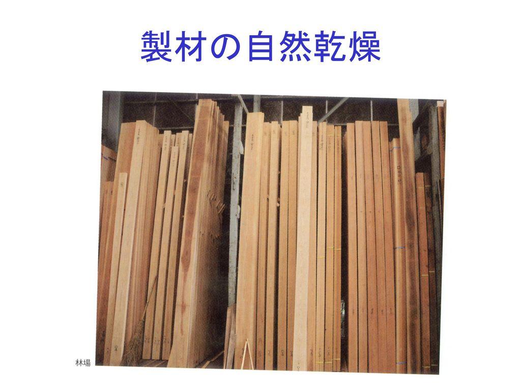 製材の自然乾燥