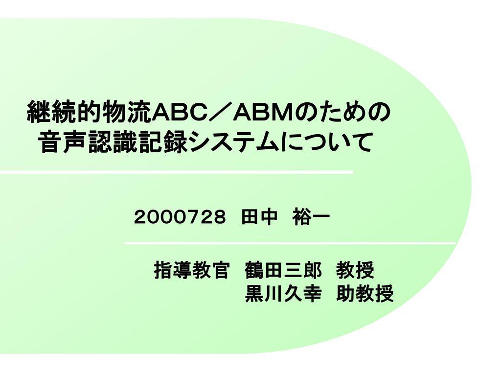 継続的物流ABC/ABMのための 音声認識記録システムについて