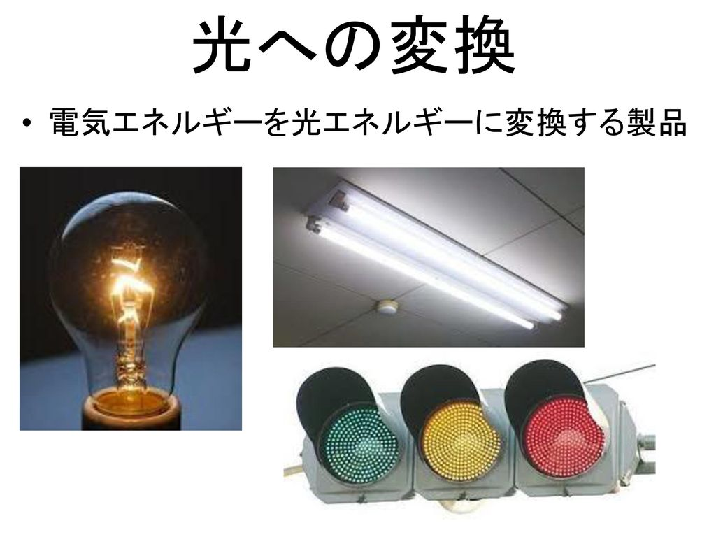 光への変換 電気エネルギーを光エネルギーに変換する製品