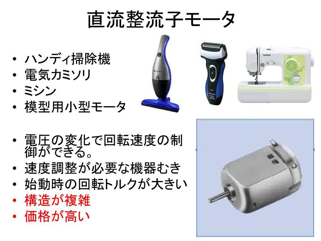 直流整流子モータ ハンディ掃除機 電気カミソリ ミシン 模型用小型モータ 電圧の変化で回転速度の制御ができる。 速度調整が必要な機器むき