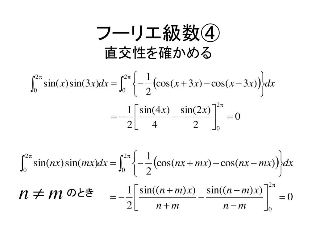 デジタル信号処理① 2002.5.14.