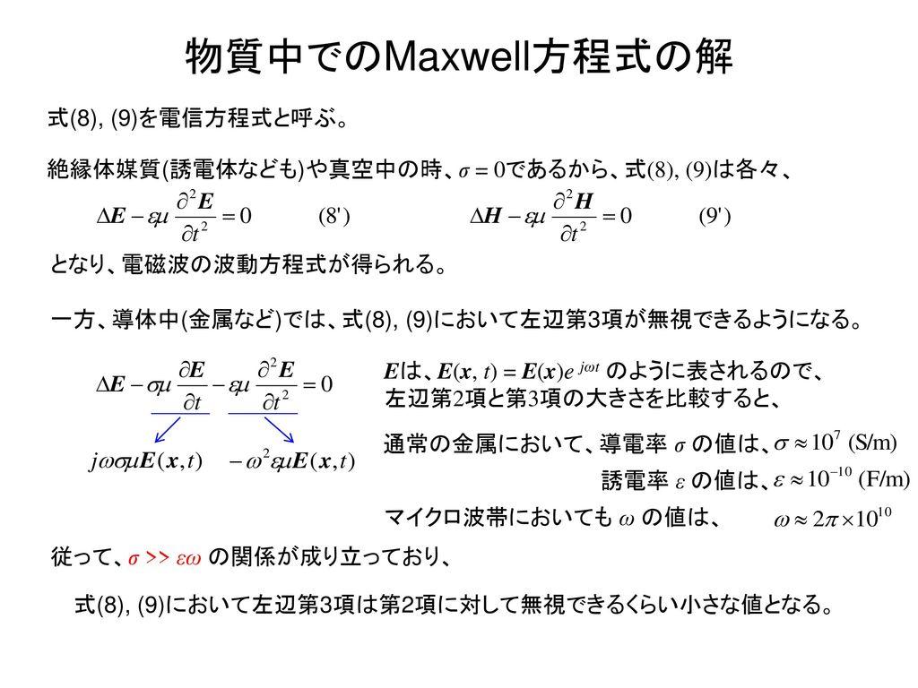 物質中でのMaxwell方程式の解 式(8), (9)を電信方程式と呼ぶ。