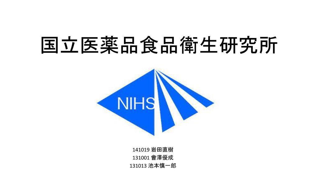 国立医薬品食品衛生研究所 141019 岩田直樹 131001 會澤優成 131013 池本慎一郎.