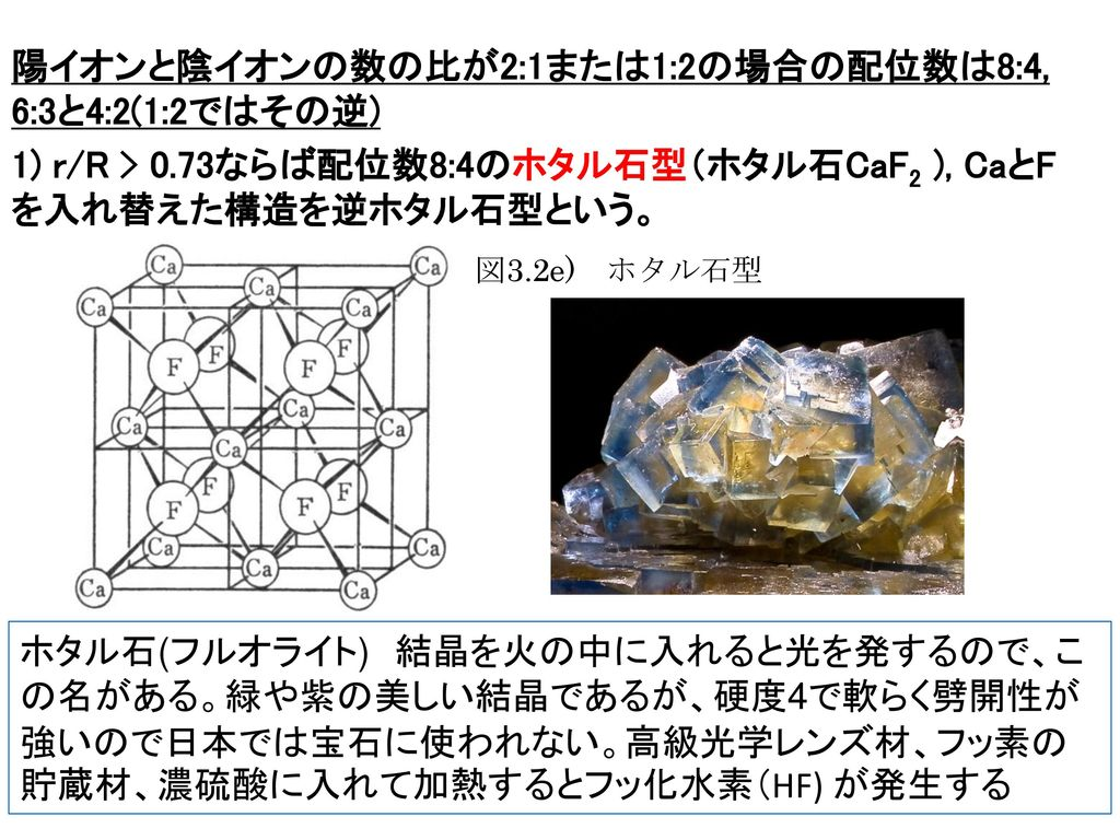 陽イオンと陰イオンの数の比が2:1または1:2の場合の配位数は8:4, 6:3と4:2(1:2ではその逆) 1) r/R > 0
