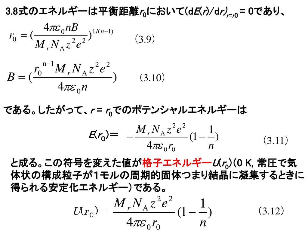 3.8式のエネルギーは平衡距離r0において(dE(r)/dr)r=r0 = 0であり、