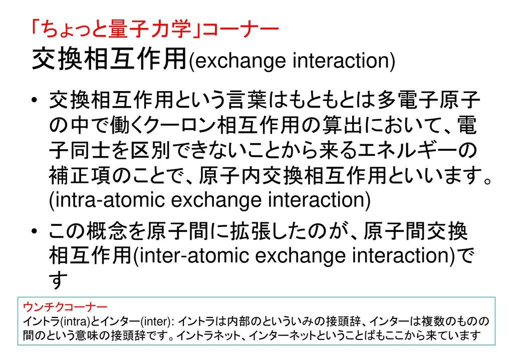 「ちょっと量子力学」コーナー 交換相互作用(exchange interaction)
