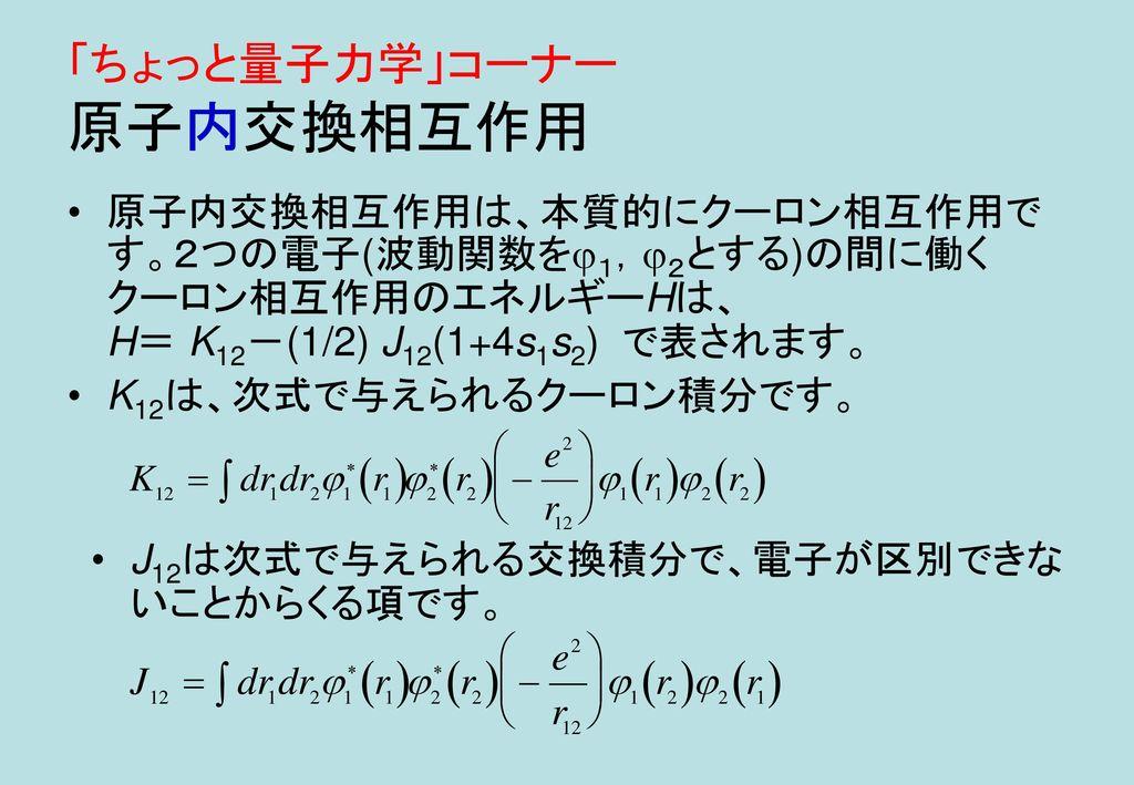 「ちょっと量子力学」コーナー 原子内交換相互作用